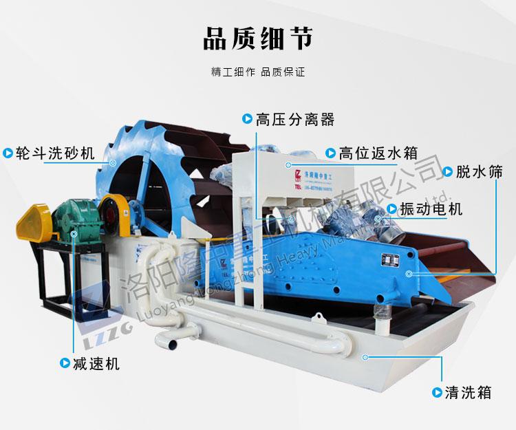 新型洗砂机结构